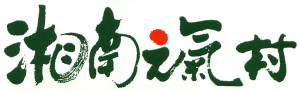 湘南元気村ホームページ